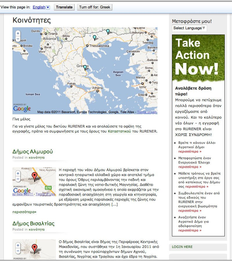 Rurener website - Greek community profiles